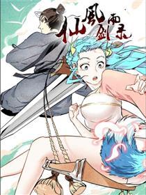 仙风剑雨录漫画