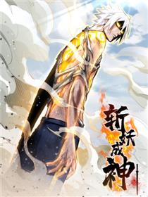 斩妖成神漫画
