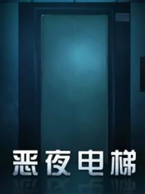 恶夜电梯漫画