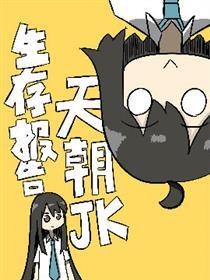 天朝JK生存报告漫画