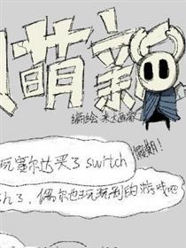 空洞萌新漫画