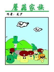 蘑菇家族漫画