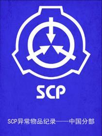 SCP中国异常物品纪录漫画
