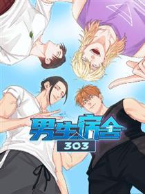 男生宿舍303漫画