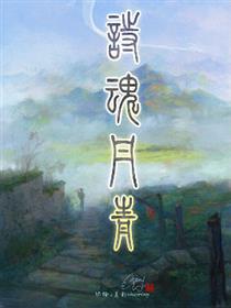 诗魂丹青漫画
