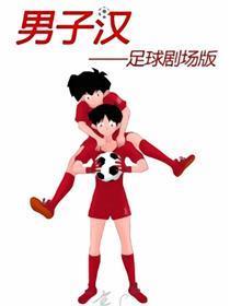 男子汉足球漫画