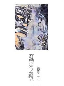落花镇漫画