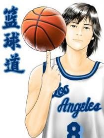 篮球道漫画