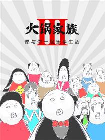 火锅家族第三季漫画
