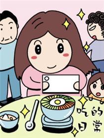 吃的日常漫画