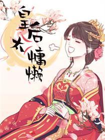皇后太慵懒漫画