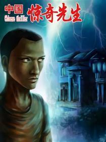 中国惊奇先生漫画