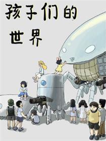 孩子们的世界漫画