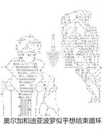 奥尔加和迪亚波罗似乎想结束循环[AA]漫画