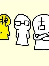 神宅会漫画