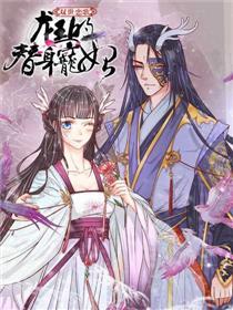 龙王的双世恋妃漫画