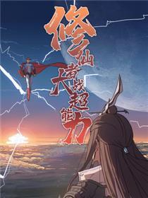 修仙者大战超能力漫画