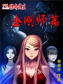 中国惊奇先生金刚师篇漫画