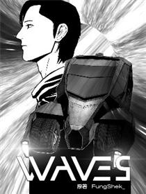WAVES漫画