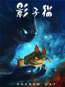 影子猫彩色版漫画