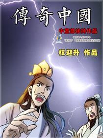 传奇中国漫画