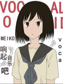 响起音乐吧vocaloid漫画