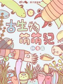 古生物萌萌纪(科普篇)漫画