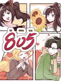 805漫画