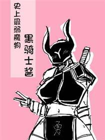 史上最弱魔物黑骑士酱漫画