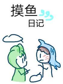 摸鱼日记漫画