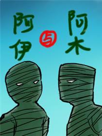 阿木与阿伊漫画
