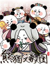 熊猫文豪天团漫画