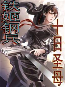 铁姬钢兵之十日圣母漫画