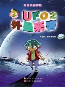 UFO外星来客漫画
