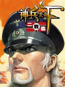 神兵玄奇F二战篇漫画