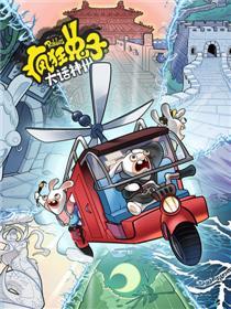 疯狂兔子:大话神州漫画