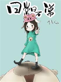 日常 日不常(第一季)漫画