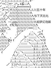 【AA】型月信长传漫画