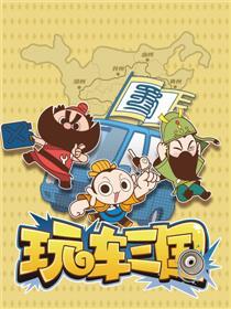 玩车三国漫画