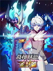 战神联盟 圣剑篇漫画