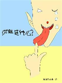 你在笑什么?漫画