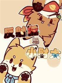 反射狐与小财犬漫画