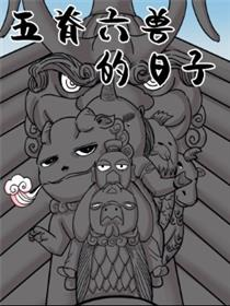 五脊六兽的日子漫画