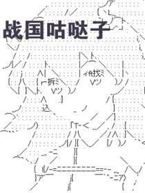 战国咕哒子漫画