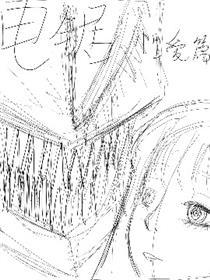 电锯人杏艾篇漫画