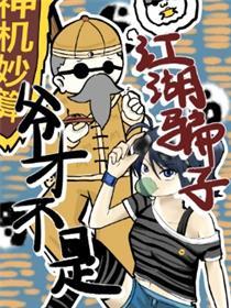 爷才不是江湖骗子漫画