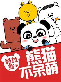 酷拉熊-熊猫不呆萌漫画