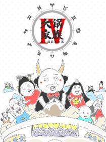 火锅家族第四季漫画