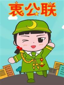 衷公联漫画