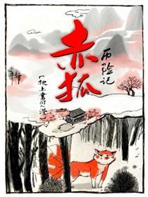 赤狐历险记漫画